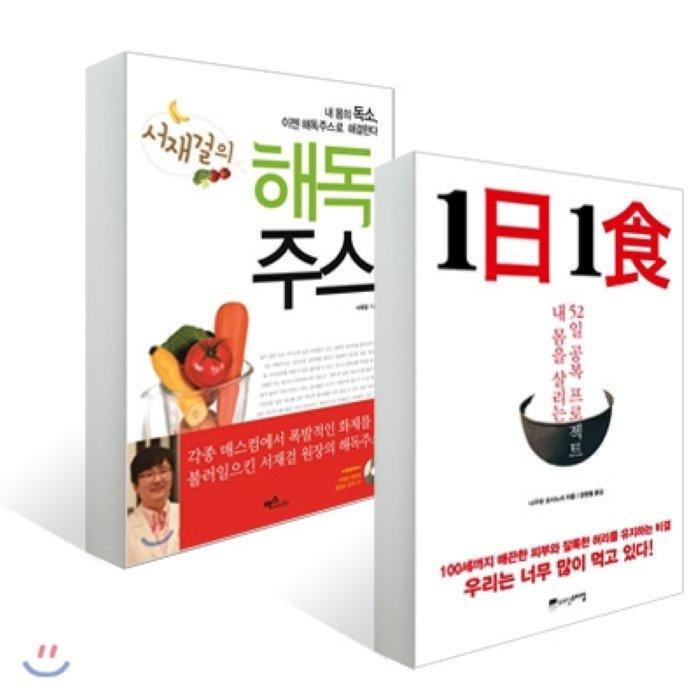 1日 1食 1일 1식 + 서재걸의 해독주스, 위즈덤스타일