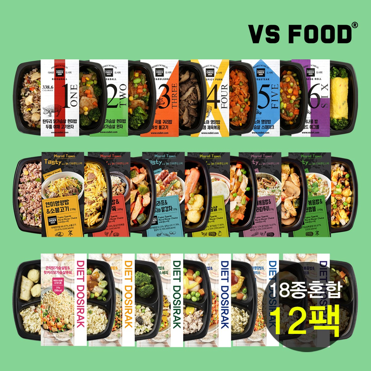 VSFood 다이어트 도시락 외 18종 [1일2식 12팩] 월드타운6팩+다이어트6팩, 12개입