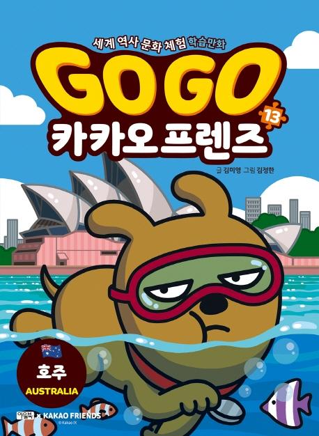 Go Go 카카오프렌즈. 13: 호주:세계 역사 문화 체험 학습만화, 아울북