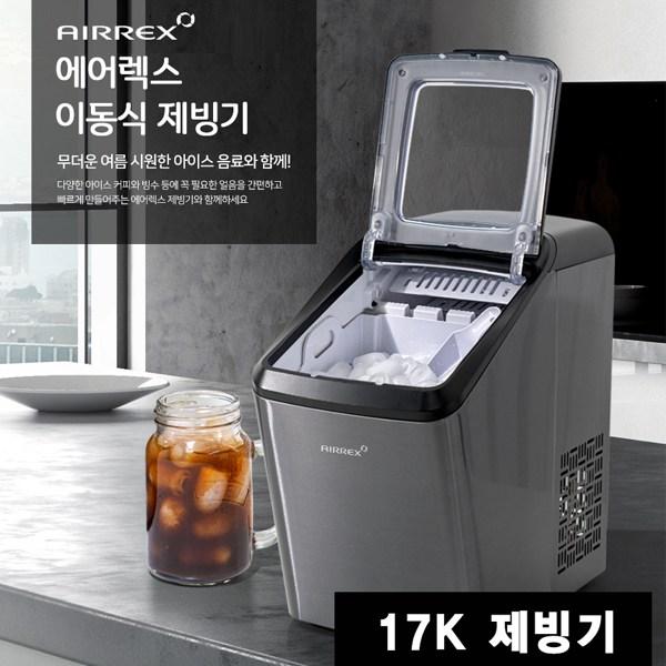헵시바 에어렉스 대용량 1일17kg 이동식 ICE 제빙기 AJ-1717H (초스피드 얼음생성), 필터
