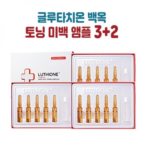 루치온 비타민-8 백옥 토닝 미백 앰플 3+2, 단품