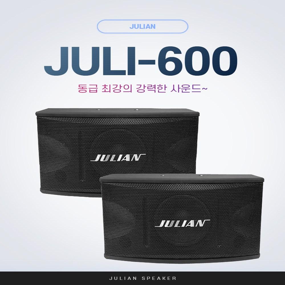 줄리앙 JULI 동전코인 노래방 스피커 고급형, JULI-600(6인치) 개당
