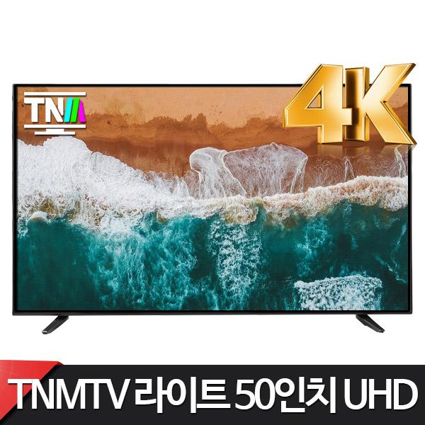 TNM 라이트 50인치 4K UHD TV D50IUGEL HDR VA패널, 자가설치, 스탠드형