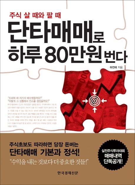 주식 살 때와 팔 때 단타매매로 하루 80만원 번다, 한국경제신문사