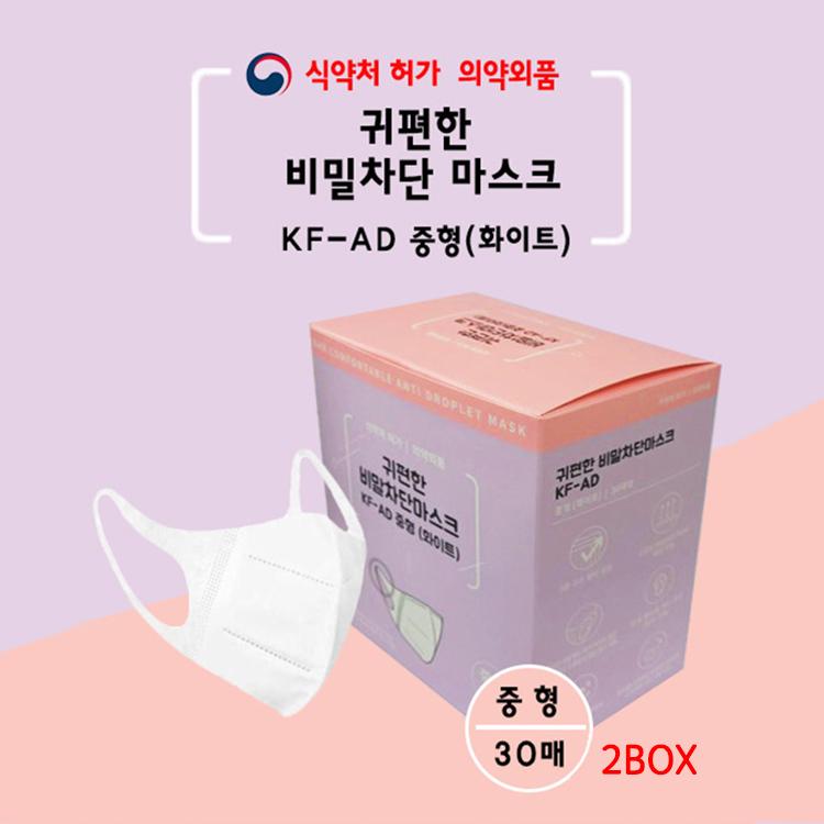 귀편한 비말차단마스크 중형 30매입 2박스 국내산 kf-ad 비말마스크, 60매 2박스