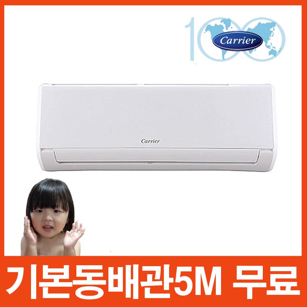 캐리어 기본설치무료 동배관5M시공 CSV-A073AC 1등급 (서울 경기 인천) 벽걸이형에어컨