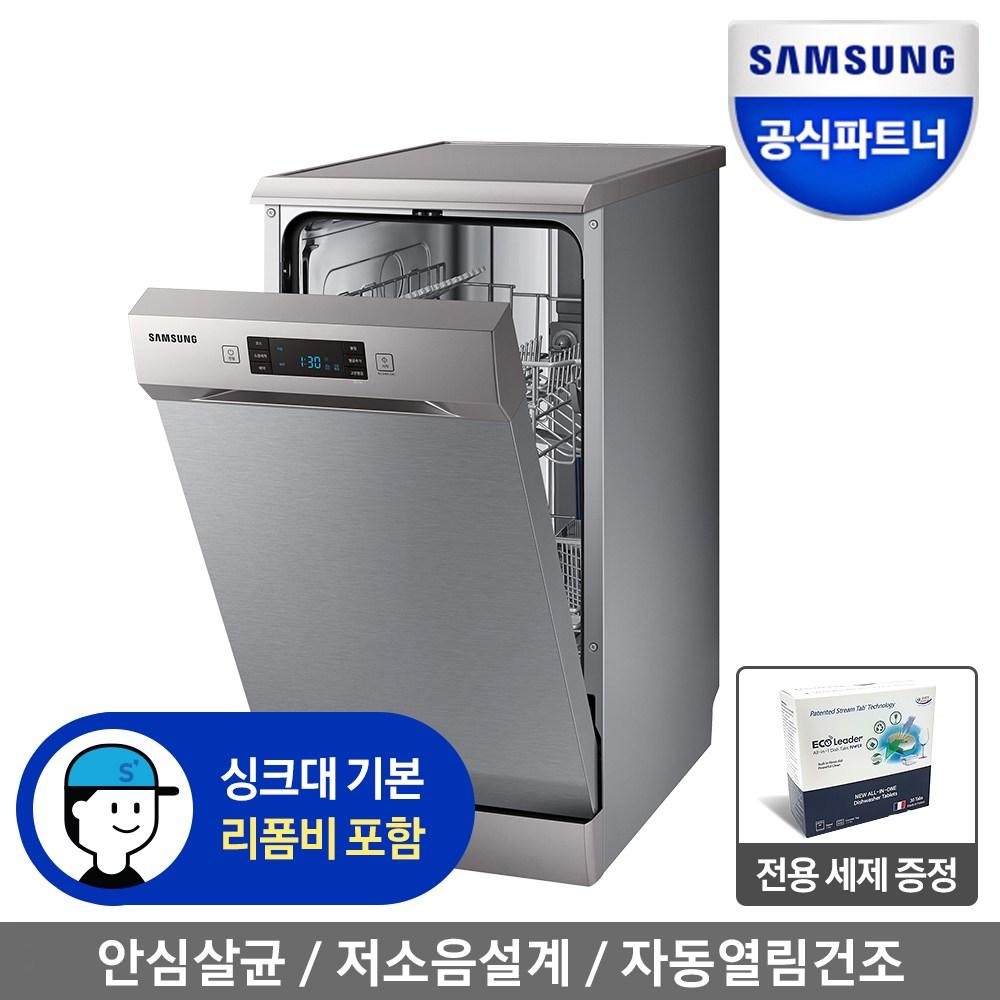 삼성전자 8인용 식기세척기 DW50R4055FS 슬림형 프리스탠딩 싱크장기본설치포함