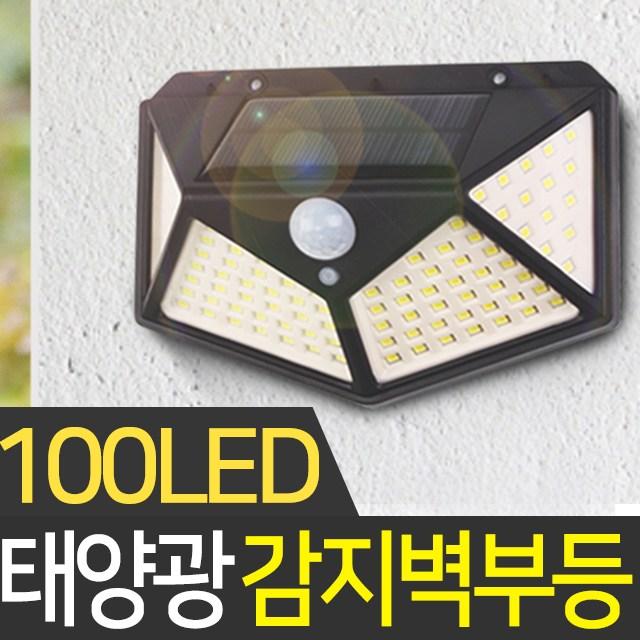 솔라마트 태양광 100구 감지 벽부등 센서등 태양열 동작감지 실외 조명 감지벽부등, 태양광 100구 감지벽부등 흰빛