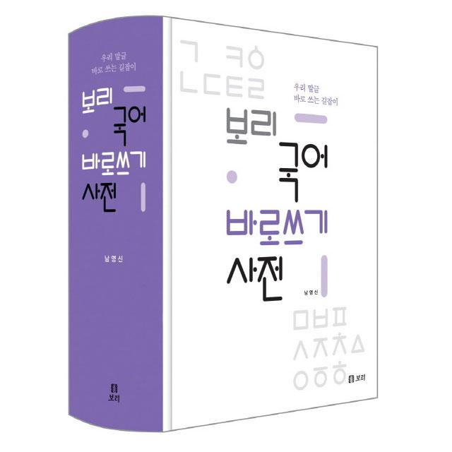 보리 국어 바로쓰기 사전 사은품증정