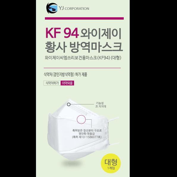 와이제이씨엠쓰리 KF94 황사 보건용 마스크 대형, 30개, 1개