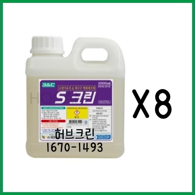 S 크린 소변기 요석 & 하수구 백화제거제, 1000ml, 8개