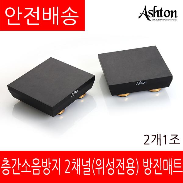 무료 ASHTON 방진매트 스피커받침대 AT-30 정품, 단일상품, 단일상품