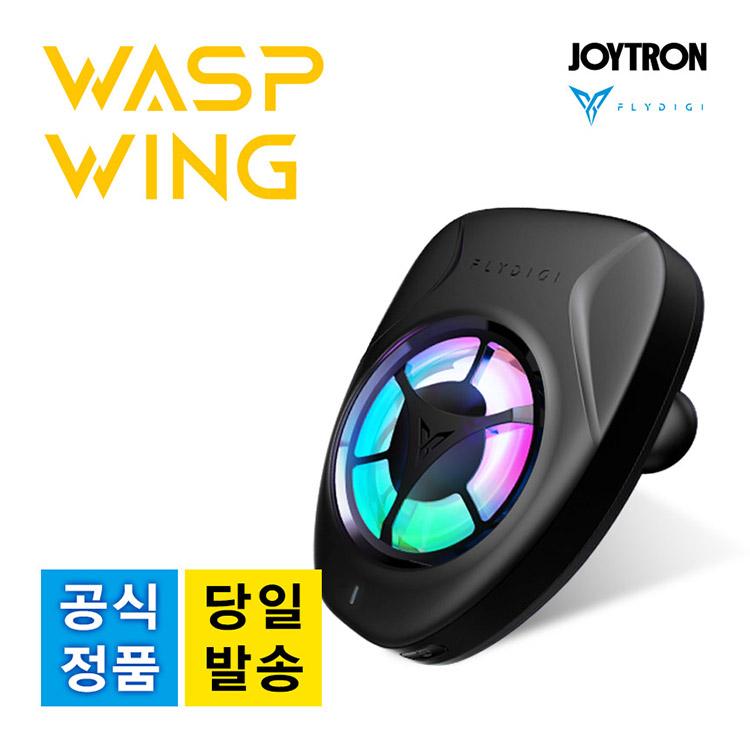 WASP윙 스마트폰 저소음 쿨러 쿨링팬, 1Ea, WASP윙 스마트폰 쿨링팬