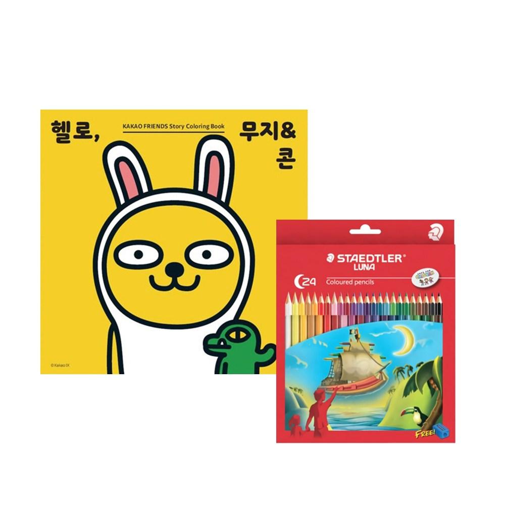 카카오프렌즈 컬러링북세트+스테들러 루나 색연필24색, 무지+24색색연필