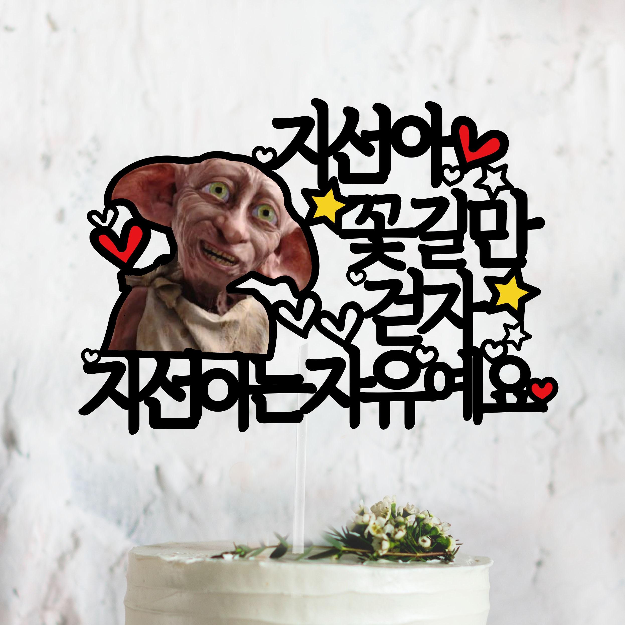 써봄토퍼 도비 퇴사 축하 케이트토퍼 케이크토퍼, 꽃길만걷자
