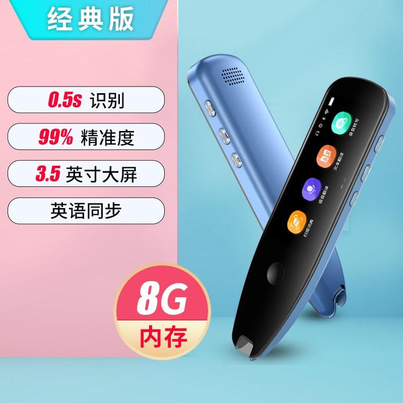 번역기 중등 고등 교과서 영어 포인터 스캔번역기 펜, 8G 블루