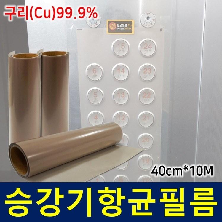 [당일발송] 항균필름 엘리베이터 승강기 40cm*10M - 스티커 20매 무료