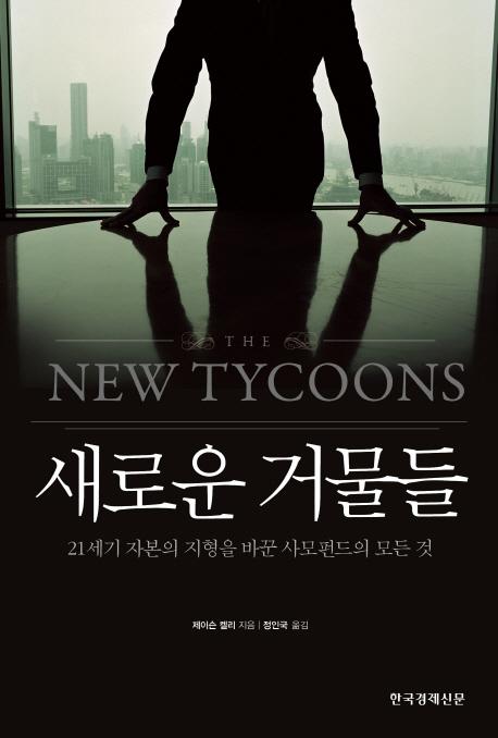 새로운 거물들:21세기 자본의 지형을 바꾼 사모펀드의 모든 것, 한국경제신문사