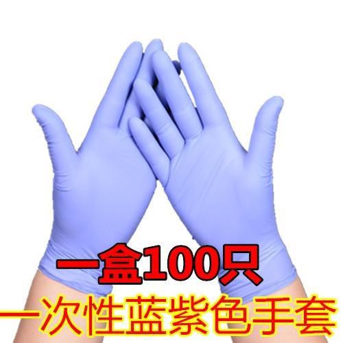 고무장갑 정전기방지 상품 1일회용 부틸 고무 라텍스 실험실 방수 치과 PVC장갑 식품, T04-L, C03-퍼플색 100개
