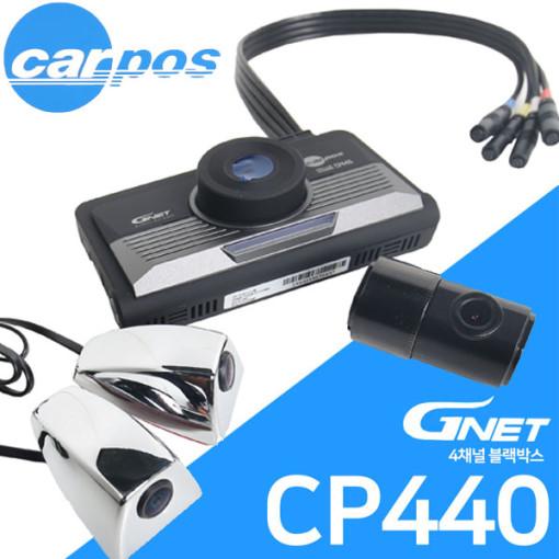 지넷 카포스CP440(4채널) FHD 블랙박스무상장착(서울 경기일부지역)