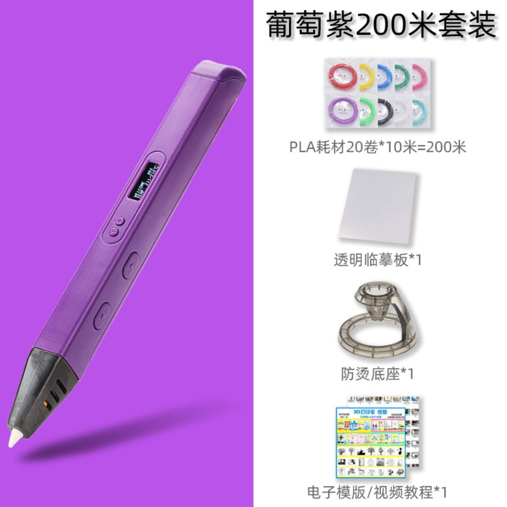 RP800A 3D펜 고급용 초보용 전문가용 프린터 입체 팬, 그레이프 퍼플 200m 세트