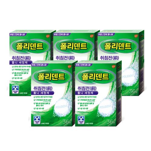 폴리덴트 [공식판매]나이트 틀니 의치 세정제 36정x5박스(총180정)+부착재 8.5gx10개 증정, 36개입, 5개