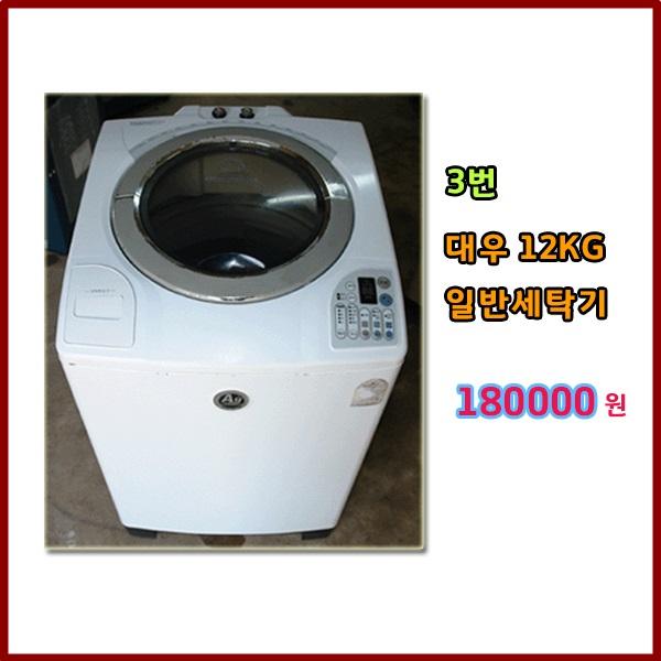 대우 일반 세탁기 12KG 중고세탁기 원룸세탁기 세트, D-1.세탁기
