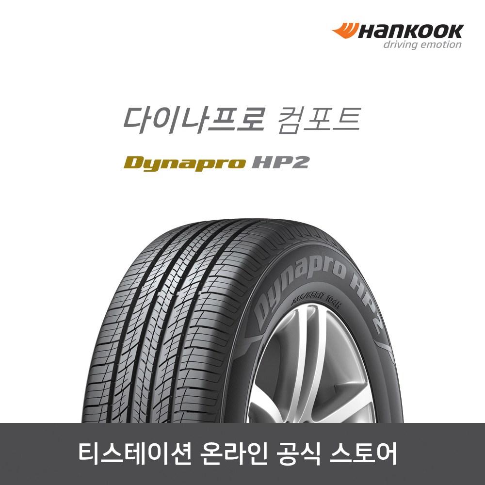 다이나프로 컴포트(Dynapro HP2) 23555R19, 단품