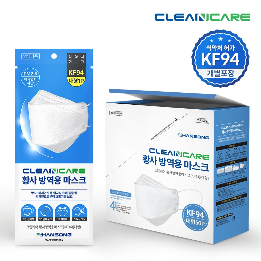 KF94 100% 국내생산 고급개별포장 마스크 대형 화이트 방역마스크, 50매입