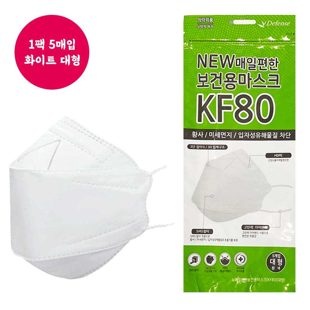 매일편한 KF80 황사마스크 대형 화이트, 1팩, 5개입