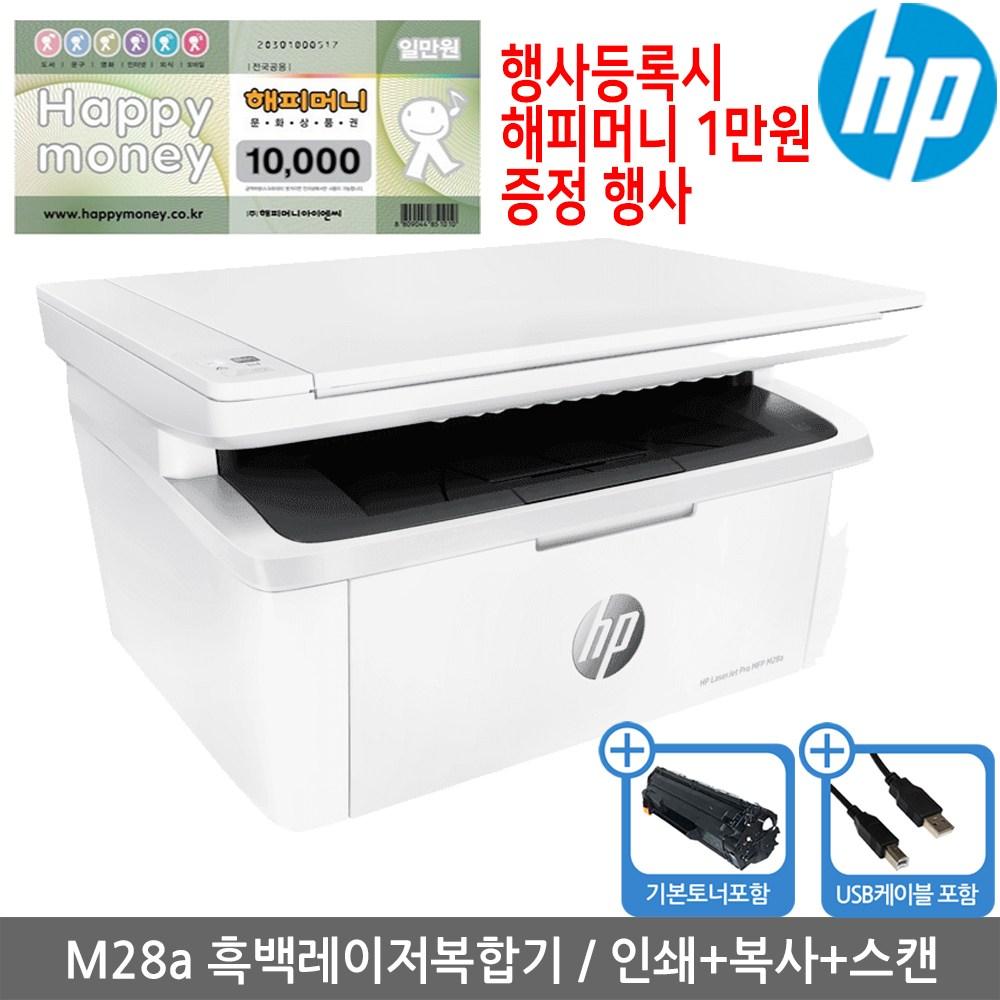 해피머니상품권행사 HP 레이저젯 M28A 흑백레이저복합기, 단일상품