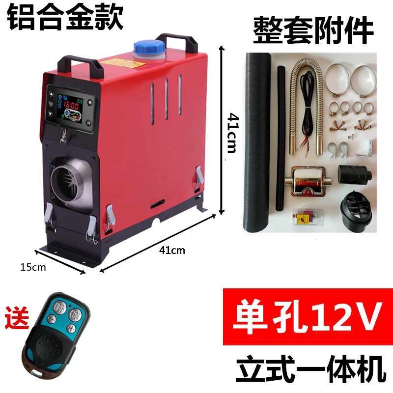 캠핑 차량용 무시동히터 캠핑난로 온풍기 12V 24V, LCD 일체형 12V