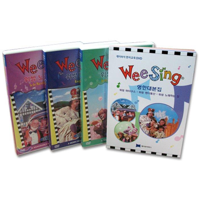 Wee Sing DVD Package 2집 - 마더구스/ 캔디동산/ 노래하는 집 : 위씽 DVD 3종 + 영한대본집 1권, 제이와이북스(JYBooks)