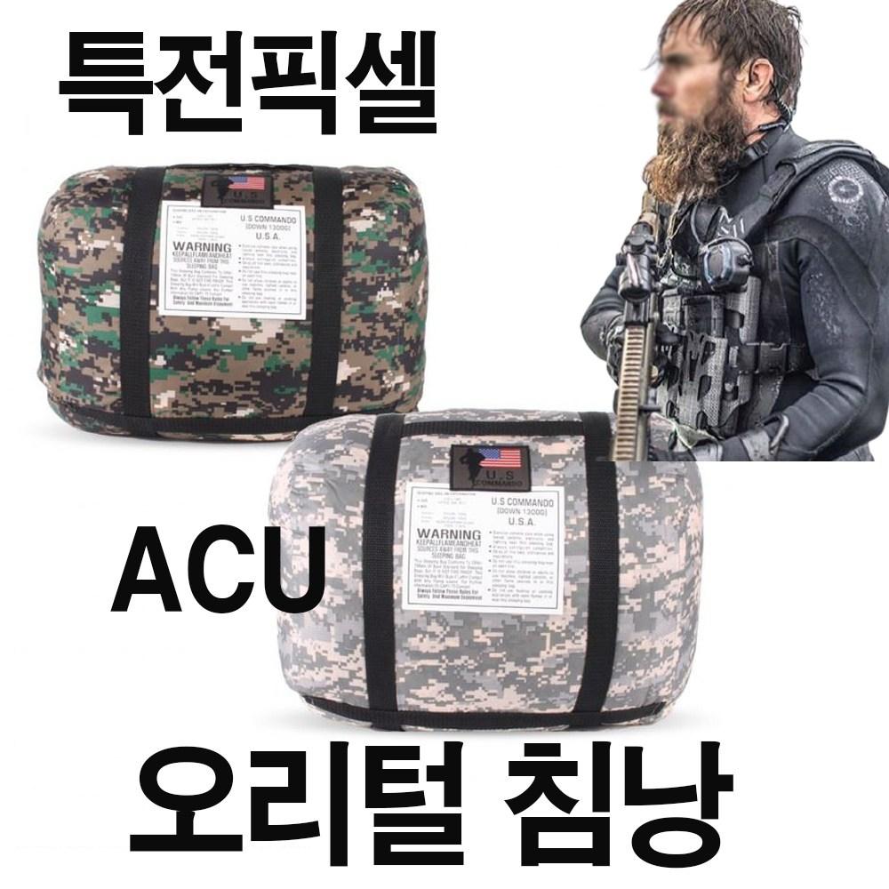 아셀 특전픽셀 ACU 사계절 오리털 침낭 캠핑 차박용 초경량 이불 동계용 비박 군용침낭 1300g, 2개, 특전+ACU픽셀