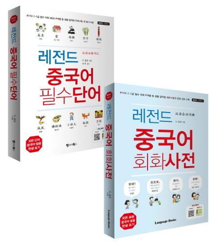 레전드 중국어 필수단어+회화사전 세트(전2권), 랭귀지북스