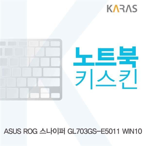 ksw45901 ASUS ROG 스나이퍼 GL703GS-E5011 WIN10용 in367 노트북키스킨, 1