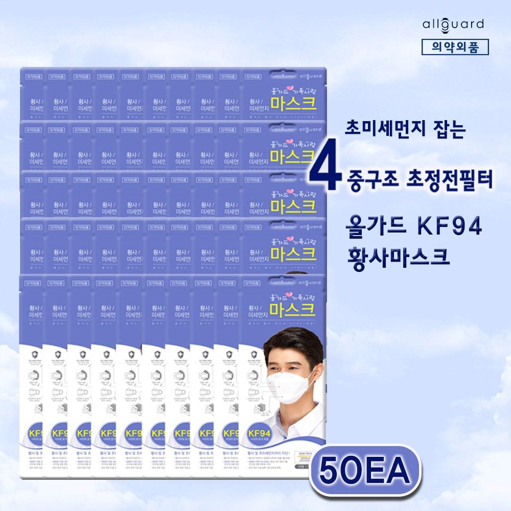 올가드 KF94 마스크 50매 - 화이트 개별포장 식약처인증, 1개