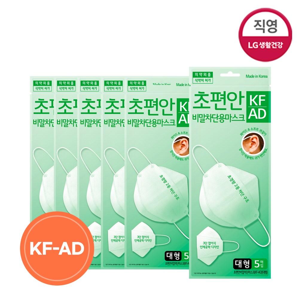 엘지생활건강 초편안 비말차단 마스크 KF-AD 대형 5입(30매 60매 중 택1), 6개, 5매입