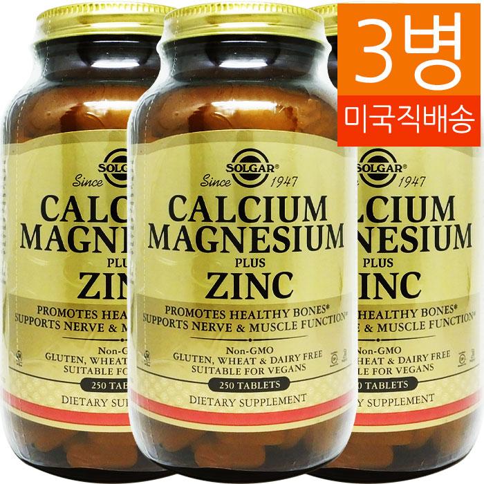SOLGAR 솔가 3병 칼슘 마그네슘 플러스 징크 250정