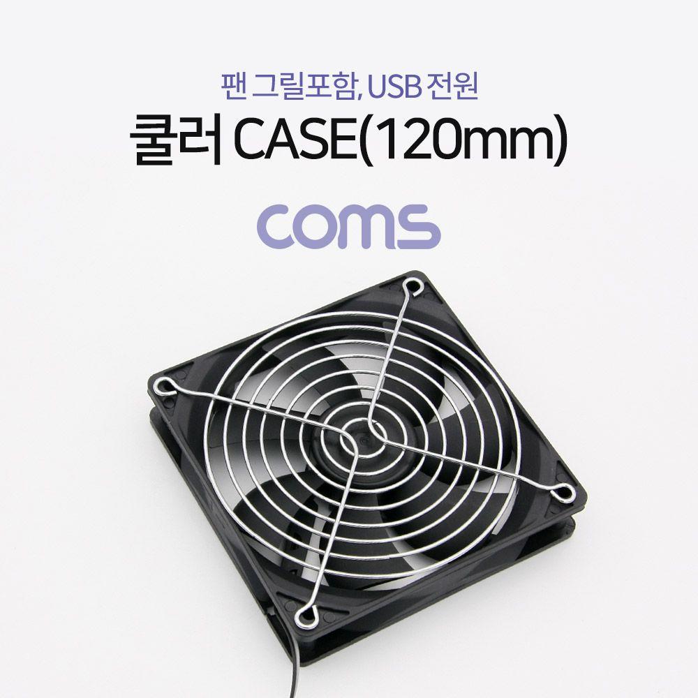 CASE 120mm 쿨러 Coms, 모델명/품번본상품선택