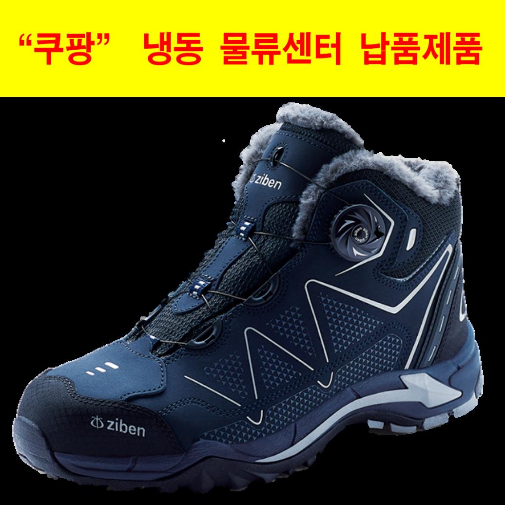 지벤 ZB-171W 방한 안전화 [지벤양말+아이젠 증정] +무료배송+
