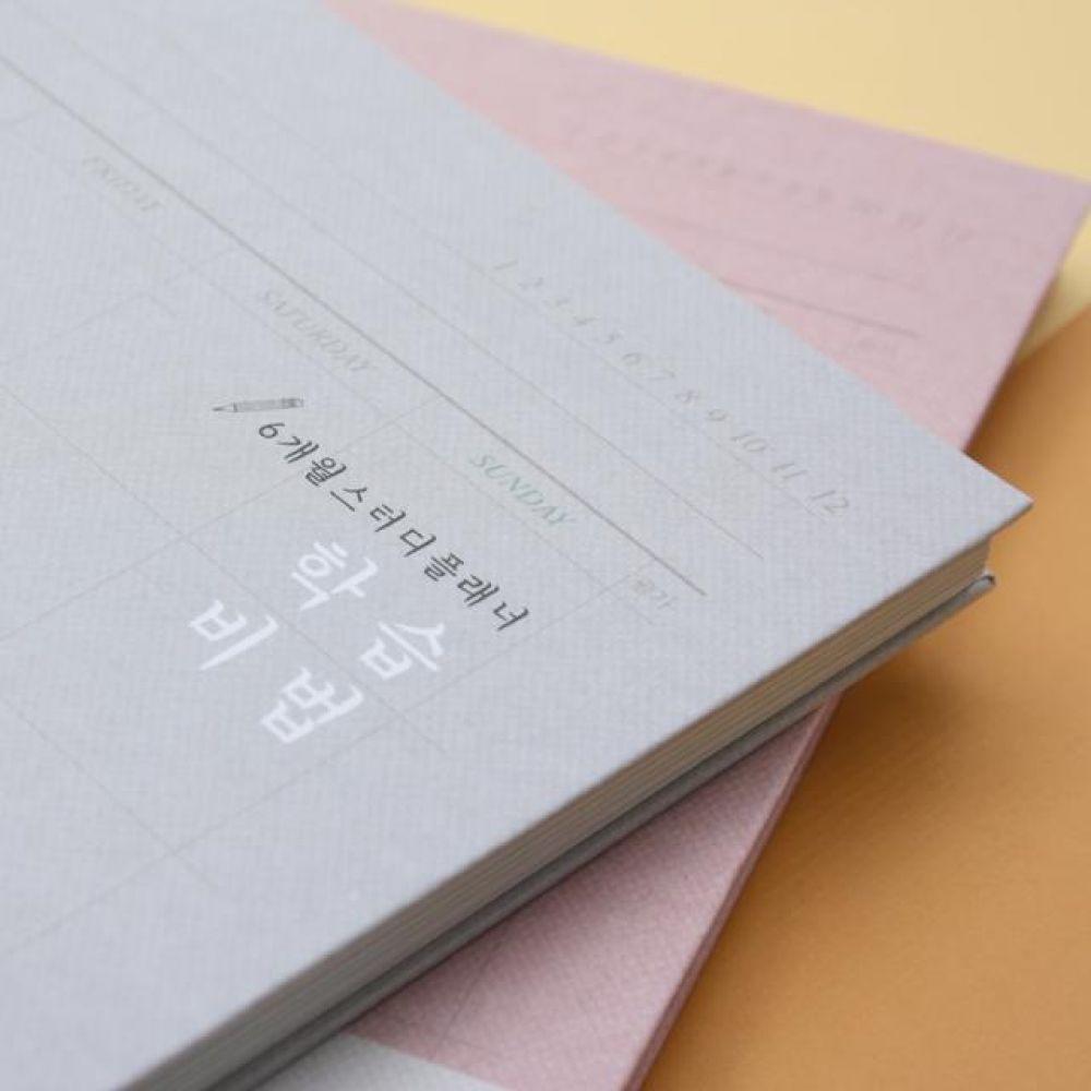 토브 6개월 스터디플래너 - 학습비법, 단일색상