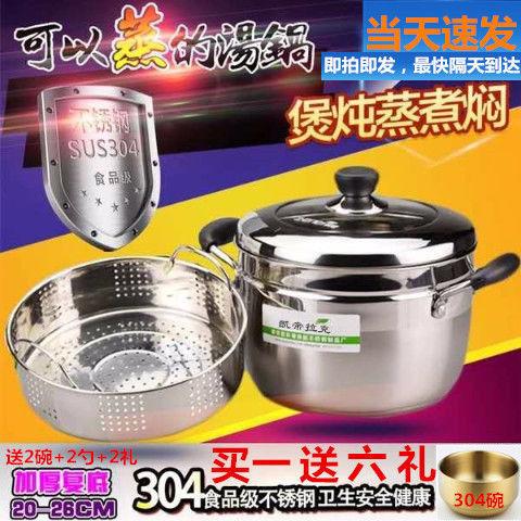 찜기 스테인레스 찜냄비 가정용 증기밥솥 다용도 두꺼운타입 드레이 냄비찜 밥그릇 냄비, T13-5층 2중바닥 26cm(사용 3-4인)추가