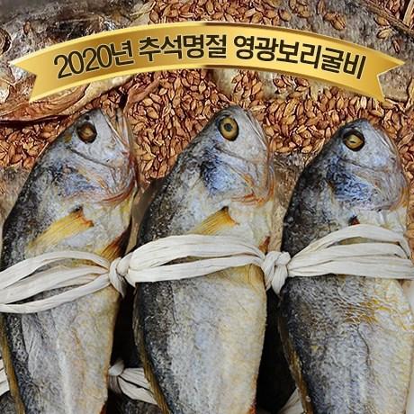 영광 보리굴비 31cm 10미 특대 선물세트, 1box