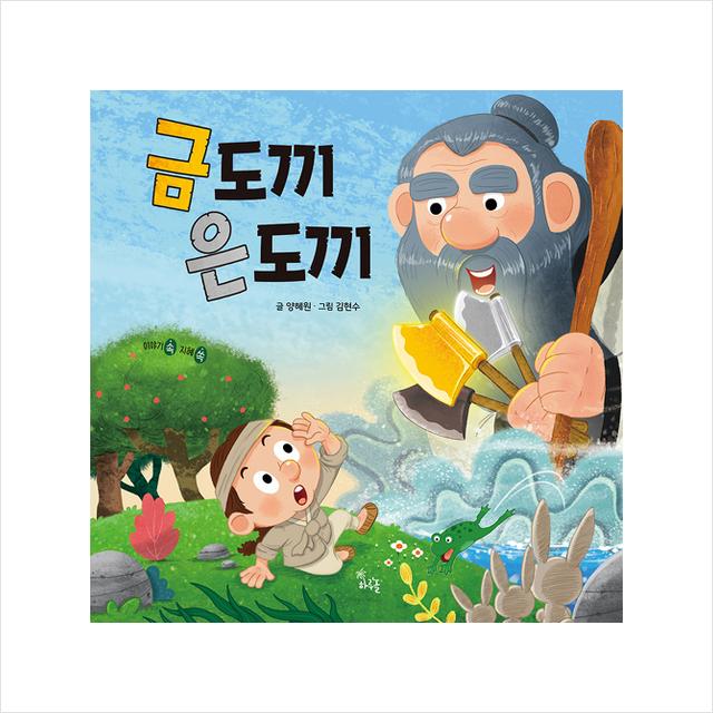 하루놀 (빅북) 금도끼 은도끼 + 미니수첩 제공