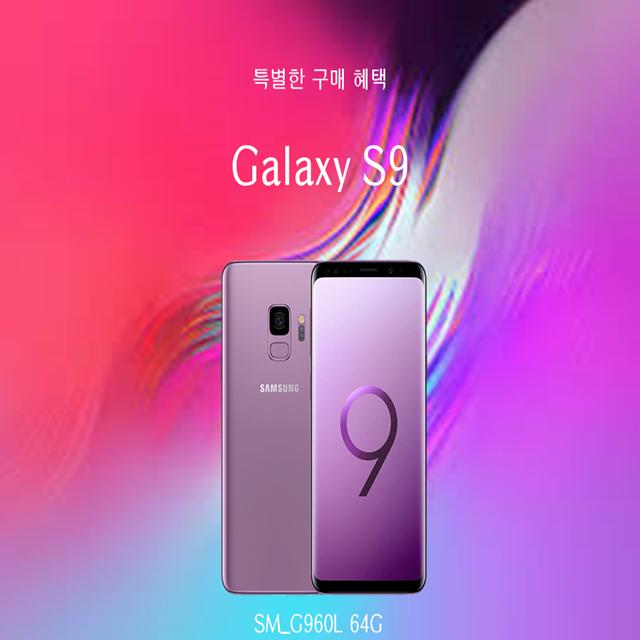 KT알뜰폰 신규가입 번호이동 프리미엄 리퍼폰, 실용맘껏1.5G, 갤럭시S9+