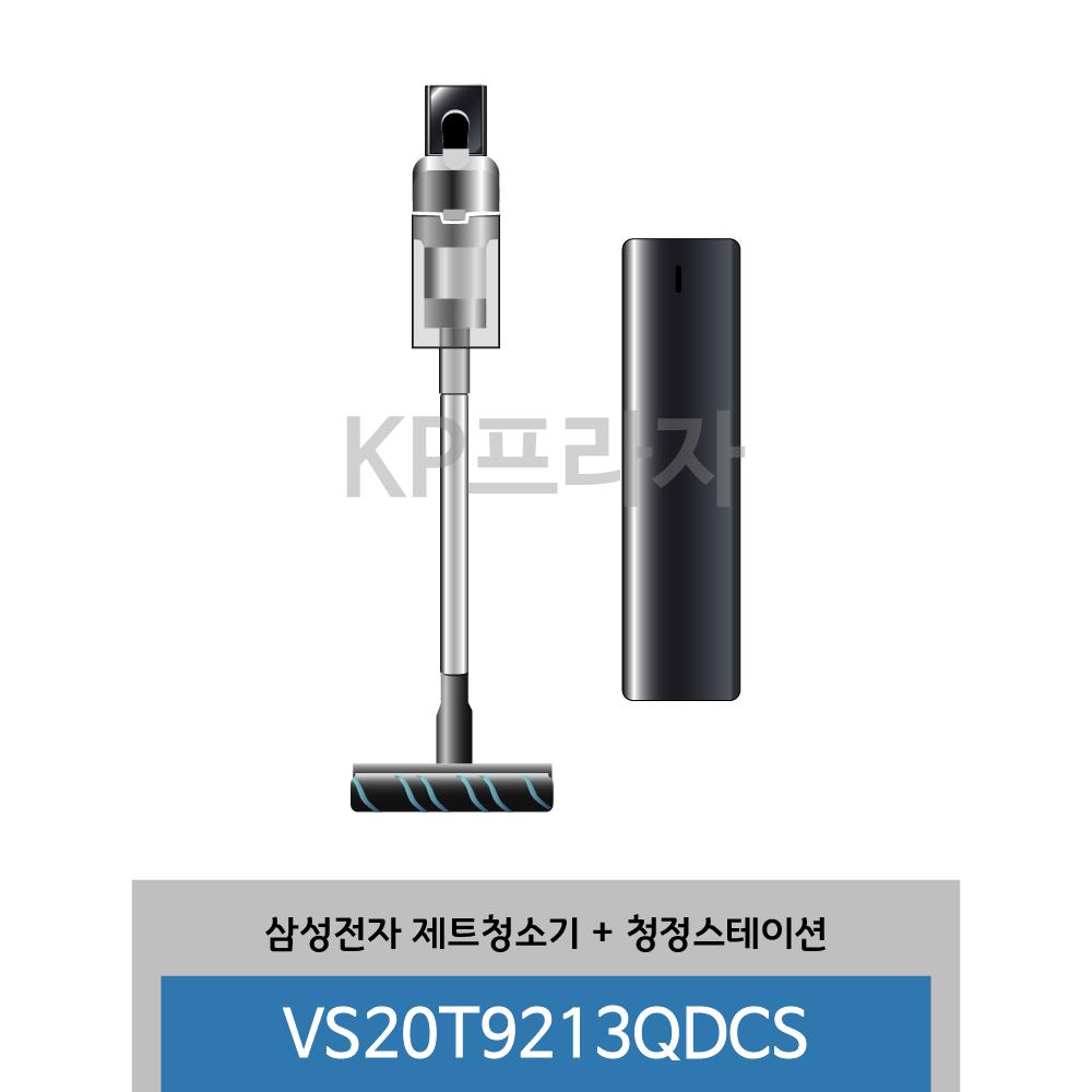 삼성전자 제트 무선청소기+청정스테이션 VS20T9213QDCS