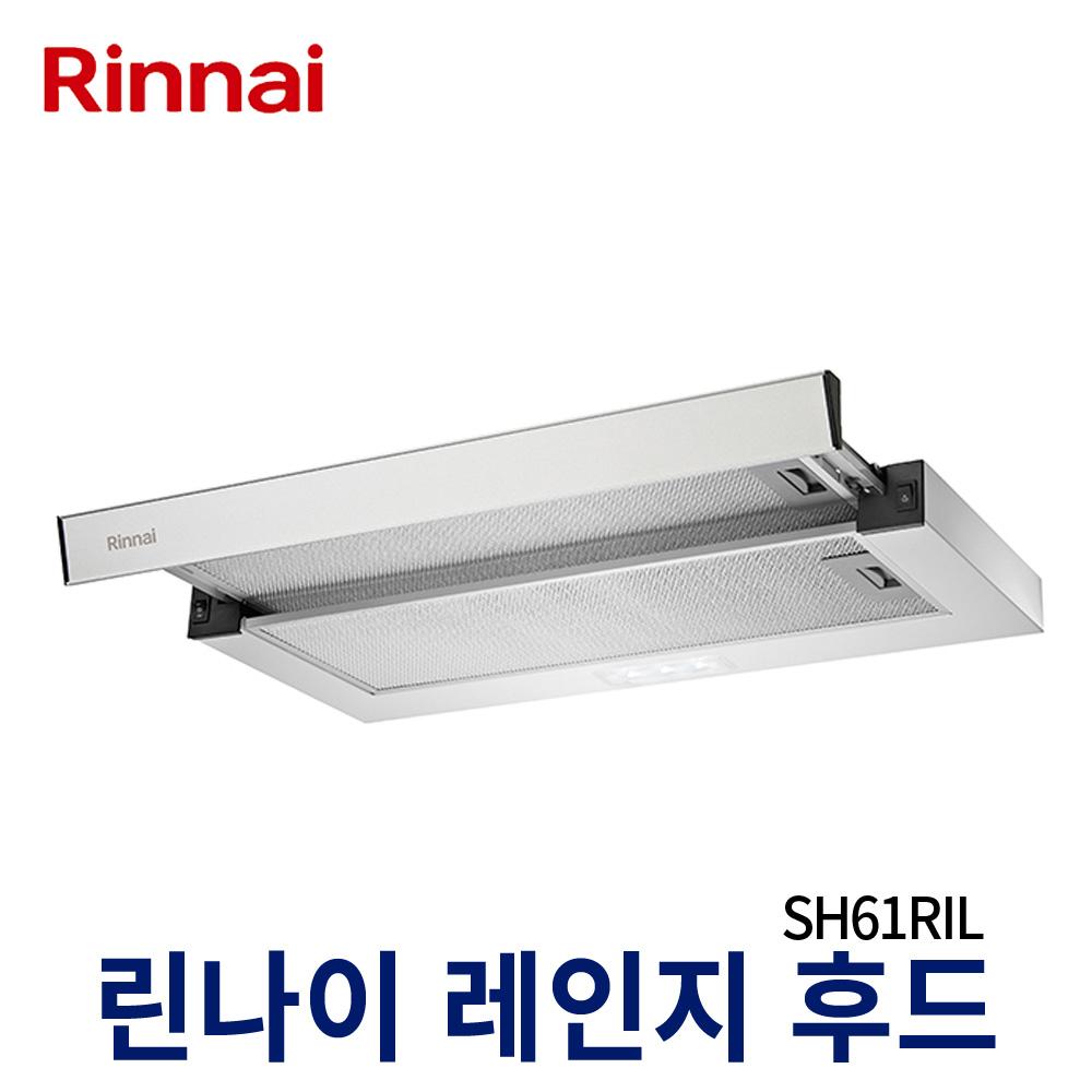 린나이 렌지후드 SH61RIL 슬라이드 싱크대 주방 환풍기, 제품만구매