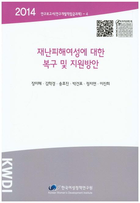 재난피해여성에 대한 복구 및 지원방안, 한국여성정책연구원