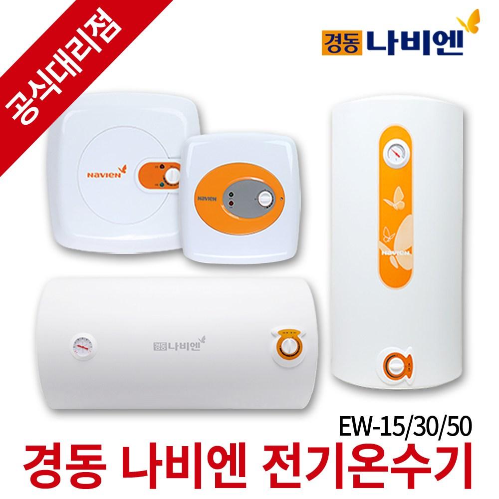 경동나비엔 전기온수기 EW시리즈 법랑 순간저장식, EW-30RN-U(바닥설치형)_제품만구매